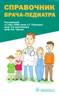 Справочник врача-педиатра (+ CD-ROM)