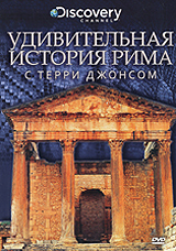 Discovery: Удивительная история Рима с Терри Джонсом жаровня scovo сд 013 discovery