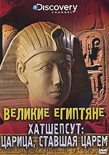 Discovery: Великие Египтяне. Хатшепсут: Царица, ставшая царем жаровня scovo сд 013 discovery