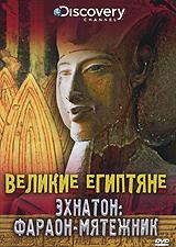 Discovery: Великие Египтяне. Эхнатон: Фараон-мятежник жаровня scovo сд 013 discovery