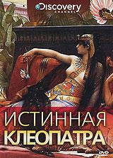 Discovery: Истинная клеопатра клеопатра последняя из птолемеев