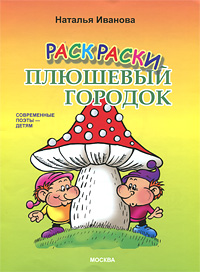 Наталья Иванова Плюшевый городок. Раскраска
