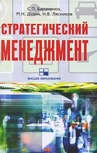 С. П. Бараненко, М. Н. Дудин, Н. В. Лясников Стратегический менеджмент