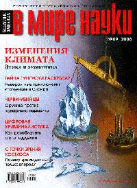 В мире науки, №9, 2008 в мире науки 9 2009