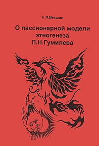 Л. Н. Векшин О пассионарной модели Гумилева н л векшин небесная канцелярия сборник