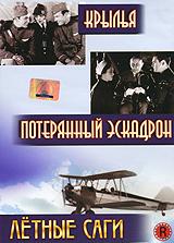 Летные саги: Крылья / Потерянный эскадрон 00869 20 000 00
