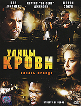 Улицы крови Emmett/Furla Films,Family Room Entertainment