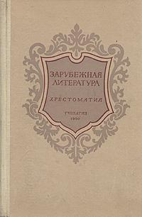 Зарубежная литература. Хрестоматия