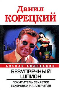 Данил Корецкий Безупречный шпион. Похититель секретов. Бехеровка на аперитив