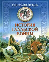 Гай Юлий Цезарь История Галльской войны гай юлий цезарь история галльской войны