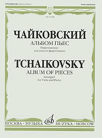 Чайковский. Альбом пьес. Переложение для альта и фортепиано
