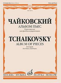 Чайковский. Альбом пьес. Переложение для флейты и фортепиано