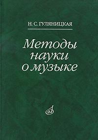 Н. С. Гуляницкая Методы науки о музыке