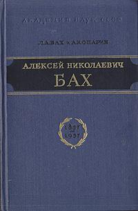 Алексей Николаевич Бах