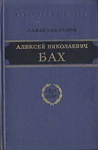 Алексей Николаевич Бах часы победа 1946 год г москва цены фото