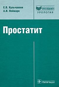 Простатит. Е. В. Кульчавеня, А. И. Неймарк