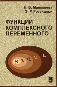Н. Б. Малышева, Э. Р. Розендорн Функции комплексного переменного  эмиль розендорн теория поверхностей