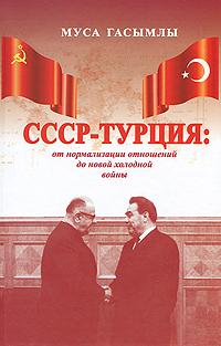Zakazat.ru: СССР - Турция. От нормализации отношений до новой холодной войны. Муса Гасымлы