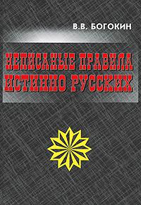 В. В. Богокин Неписаные правила истинно русских