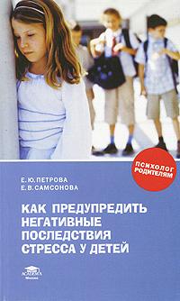 Как предупредить негативные последствия стресса у детей.