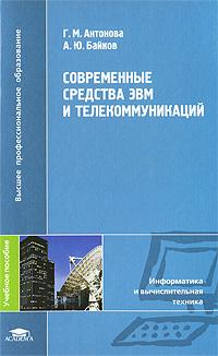 Современные средства ЭВМ и телекоммуникаций