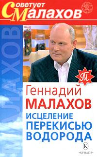 Геннадий Малахов Исцеление перекисью водорода
