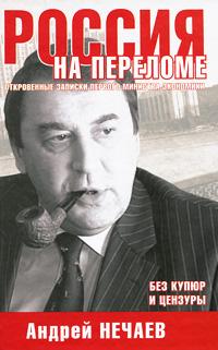 Андрей Нечаев Россия на переломе. Откровенные записки первого министра экономики