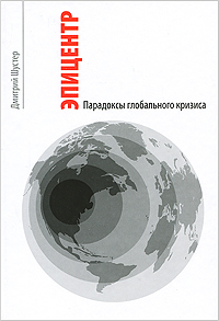 Дмитрий Шустер Эпицентр. Парадоксы глобального кризиса