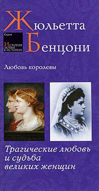 Жюльетта Бенцони Любовь королевы бенцони жюльетта талисман отчаянных