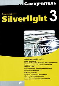 Владимир Дронов Silverlight 3 основы windows phone 7 5 разработка приложений с помощью silverlight