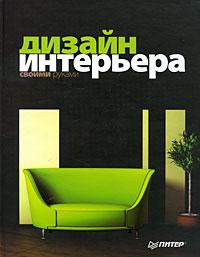Дизайн интерьера своими руками мебель своими руками cd с видеокурсом