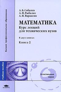 Математика. Курс лекций для технических вузов. В 2 книгах. Книга 2