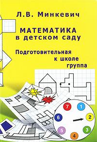 Математика в детском саду. Подготовительная к школе группа
