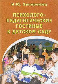 И. Ю. Запорожец Психолого-педагогические гостиные в детском саду
