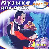 Zakazat.ru Музыка для души (mр3)