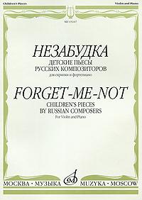 Незабудка. Детские пьесы русских композиторов для скрипки и фортепиано