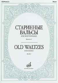 Старинные вальсы для фортепиано. Выпуск 2 старинные вальсы