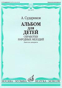 А. Судариков. Альбом для детей. Обработки народных мелодий. Баян или аккордеон