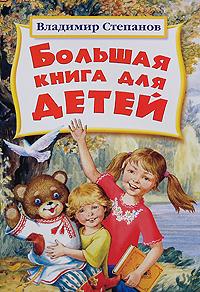 Купить Большая книга для детей