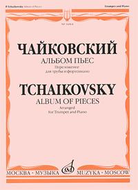 Zakazat.ru Чайковский. Альбом пьес. Переложение для трубы и фортепиано. П. И. Чайковский