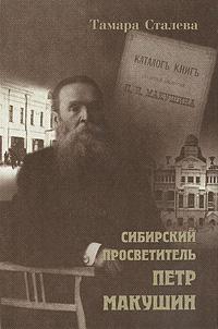 Тамара Сталева Сибирский просветитель Петр Макушкин