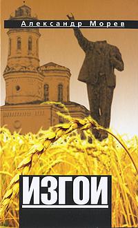Александр Морев Изгои александр нагорный изгои звёздной империи скайвэй цифровая версия цифровая версия