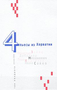 Томислав Зайец, Дубравно Миханович, Лада Каштелан, Ивана Сайко 4 пьесы из Хорватии iphone 4 в хорватии
