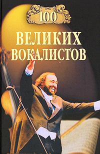 Дмитрий Самин 100 великих вокалистов