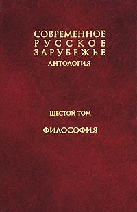 Современное русское зарубежье. В 7 томах. Том 6. Философия современное русское зарубежье в 7 томах том 1 проза поэзия