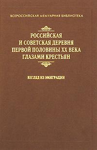 Российская и советская деревня первой половины XX века глазами крестьян. Взгляд из эмиграции