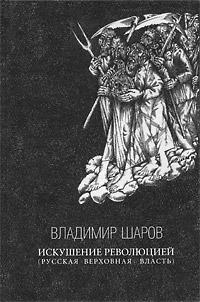 Владимир Шаров Искушение революцией (русская верховная власть) владимир шаров рама воды
