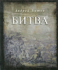 Андрей Битов Битва никифоров офорт