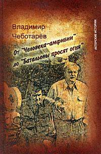 Zakazat.ru: От Человека-амфибии до Батальоны просят огня. Владимир Чеботарев