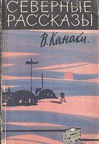 Северные рассказы обложка книги денискины рассказы